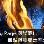 Landing Page 測試優化,你需要這兩個軟體 — WordPress 外掛分享,如何做熱點分析和瀏覽比率分析