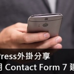 WordPress 外掛分享 — 利用 Contact Form 7 建立表單