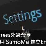 WordPress外掛分享 — 利用 SumoMe 建立Email名單