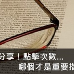 有關貼文廣告的一些小數字,代表什麼意思? 哪個才是重要指標